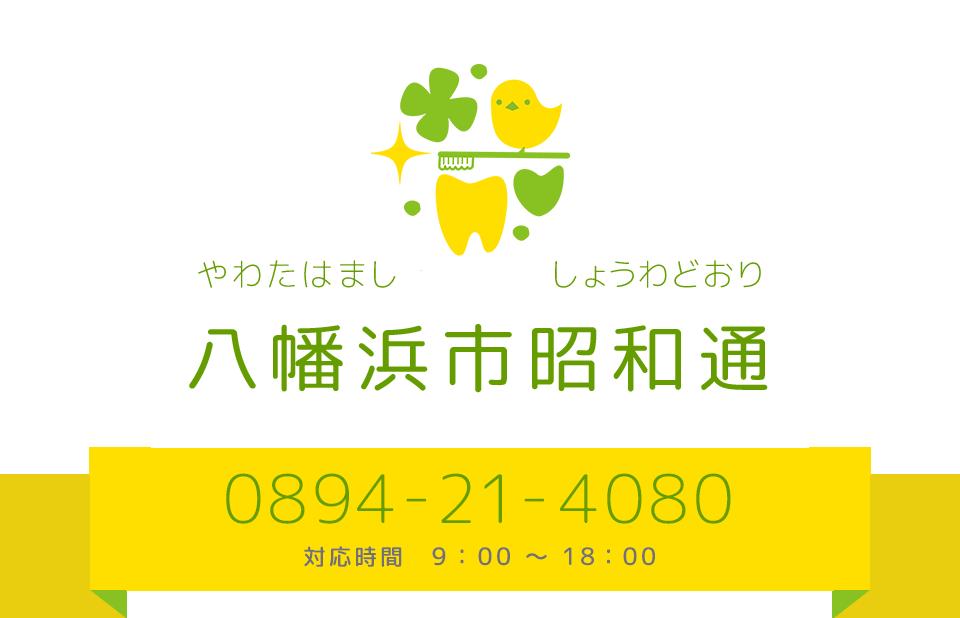 八幡浜市昭和通 2019年11月10日OPEN